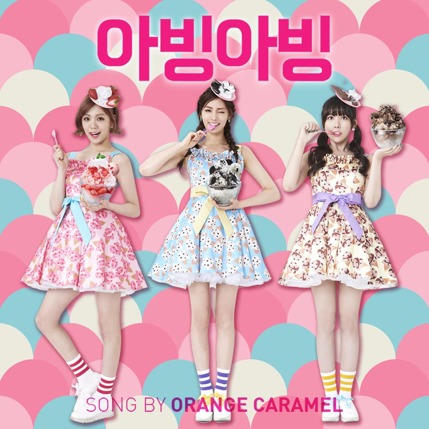 Orange Caramel - 아빙아빙 Abing Abing - Single