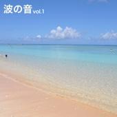 癒しの波音 1/波照間島ニシ浜ビーチ/ヒーリング・サウンドジャケット画像