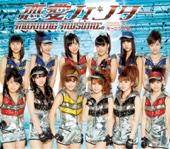 恋愛ハンター - morning musume