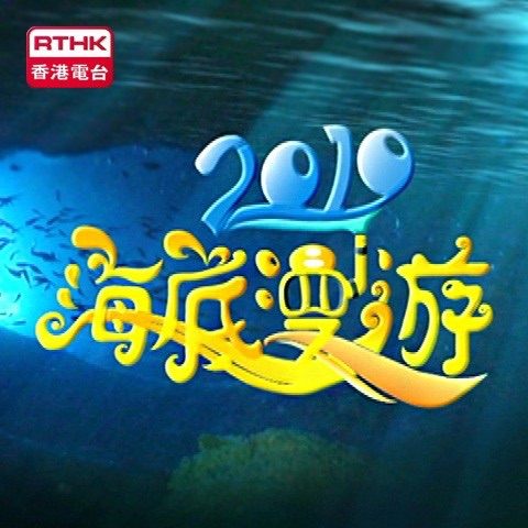 香港電台:海底漫遊2010