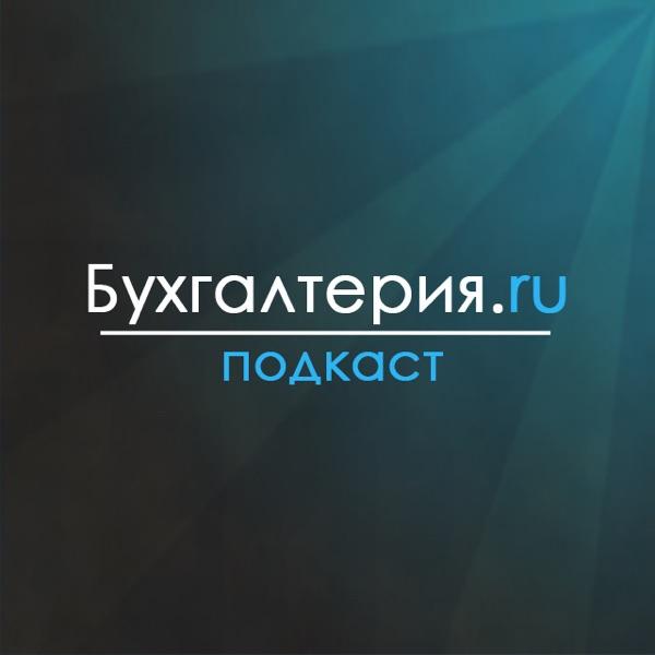 Бухгалтерия.ру/не пропусти самое важное