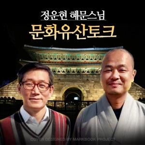 [국민라디오] 정운현-혜문스님의 문화유산 토크