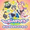 Music Gungun! (Original Soundtrack)