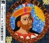 インカ帝国の成立 - Single