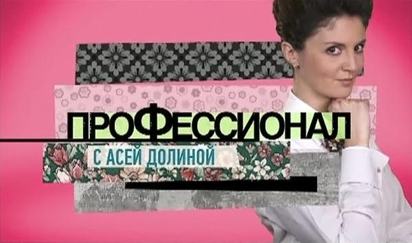 """""""Профессионал"""" с Асей Долиной"""