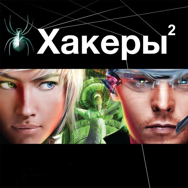 Хакеры-2. Литературный сериал «Этногенез»