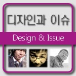 디자인과 이슈