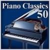 極上ピアノ特盛 ~定番クラシック名曲ベスト50 ジャケット写真