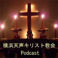 2011 早天祈祷会 - 横浜天声キリスト教会