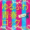 ゆるふわ青春ロック ~18's J-POP Covers~