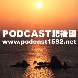 Podcast1592 ポッドキャスト肥後國