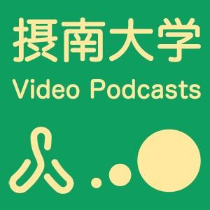 「博士の愛した数式」を理解する / 摂大 Podcasts