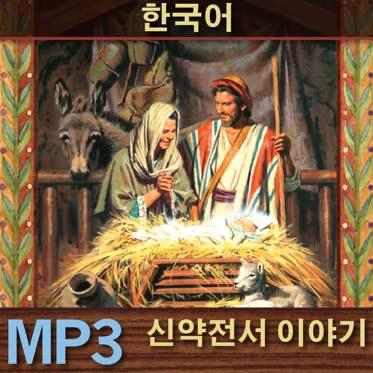 신약전서 이야기 | MP3 | KOREAN