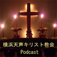 2011 Voices - 横浜天声キリスト教会