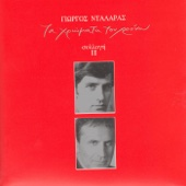 To Pepromeno (Destiny) - George Dalaras