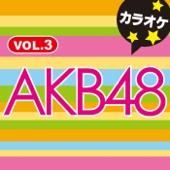 重力シンパシー (オリジナルアーティスト:AKB48 チームサプライズ )[カラオケ]