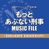 伝説のアクションドラマ音楽全集「もっとあぶない刑事MUSIC FILE -Digest Edition-」