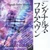 Signals from Heaven (Japanese Band Repertoire), Tokyo Kosei Wind Orchestra & Kim Hong Jae