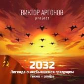2032: Легенда о несбывшемся грядущем