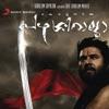Kerala Varma Pazhassi Raja (Soundtrack) - EP