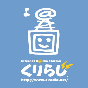 Web Radio Station ~くりらじ~PODCAST