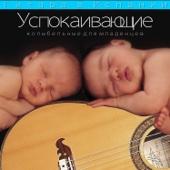 Гитара в Испании - Успокаивающие колыбельные для младенцев