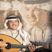 Amout We Areaf - Mohammad Abdu