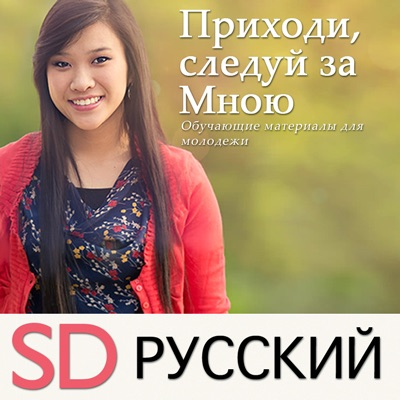 Приходи, следуй за Мною – Обучающие материалы для молодежи | SD | RUSSIAN
