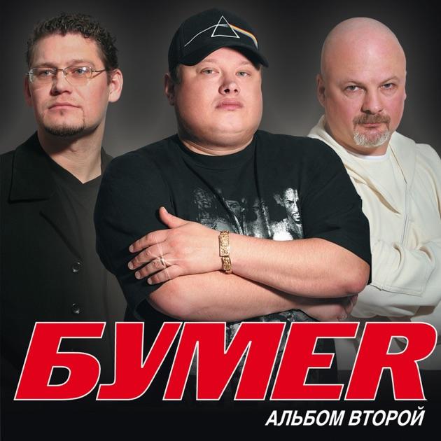 Бумер дискография (2005-2011) mp3 » torrents-tracker. Com.