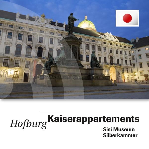 Hofburg - ウィーン・ホーフブルク王宮:皇帝の住居、シシィ博物館、銀器コレクション