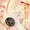 最新&定番 卒業メロディーズ~桜の栞