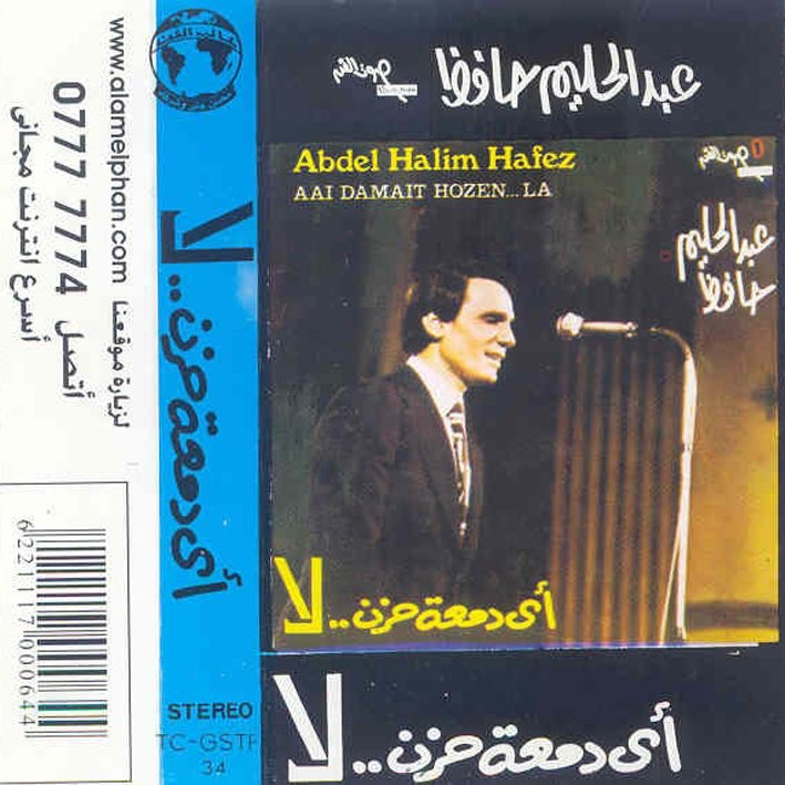 Ay Damat Hozn La by Abdel Halim Hafez on iTunes