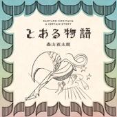 Toarumonogatari