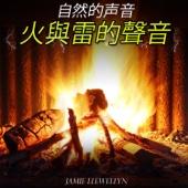 西藏癒合的聲音 (Bonus Track)