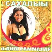 Сахалыы Фонограммалар - Бастакы Хомуурунньук (Караоке Версия)