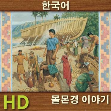 몰몬경 이야기 | HD | KOREAN