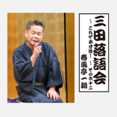 Mita Rakugo - Japanese Sit-Down Comedy Live, Vol. 62