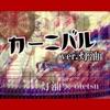 カーニバル ver.灯油 - Single (with otetsu) - Single