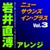 New Sounds In Brass Naohiro Iwai Arranged, Vol. 3, Tokyo Kosei Wind Orchestra