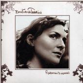 Sunny Road - Emilíana Torrini