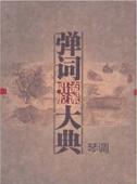 彈詞流派唱腔大典 琴調 (Classic Collection of Tanci 7) - EP