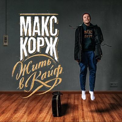 Макс Корж - За Тобой
