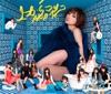 上からマリコ (<Type-B>) - EP