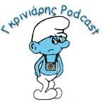 Γκρινιάρης podcast