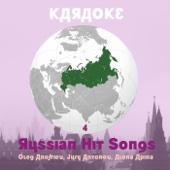 Karaoke: Russian Hit Songs (As Made Famous By Oleg Anofriev, Jurij Antonov, Alena Apina), Vol. 4