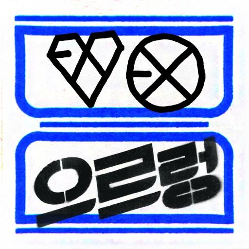 늑대와 미녀 (Wolf) - EXO