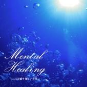 Mental Healing -こころを癒す優しい音集-
