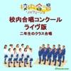 校内合唱ソルフェージュ/校内合唱コンクール<ライヴ版>二年生のクラス合唱