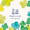 Akashi / One Love (Originally performed By Arashi) [Orgel Music] ジャケット写真
