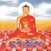 Rdamon - Buddhist Chants